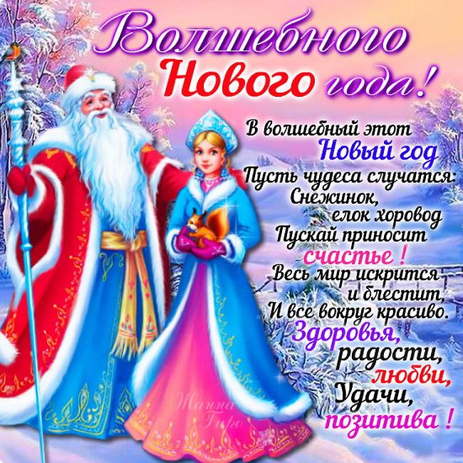 Волшебного Нового Года, С Новым годом 2018