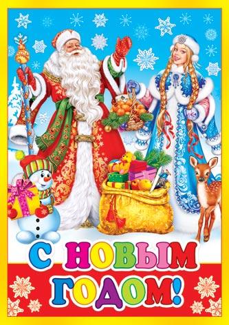 Дед мороз и Снегурочка с мешком подарков, С Новым годом 2018