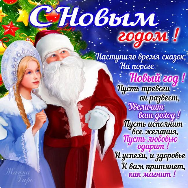 Поздравляю с Новым годом! Годом Петуха!, С Новым годом 2018