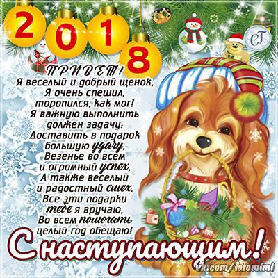 Новый Год 2018 Год Собаки, С Новым годом 2019