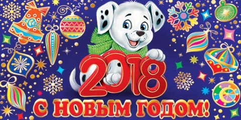 Петух - Символ 2017 года, С Новым годом 2018