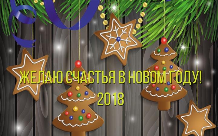 Желаю счастья в новом году 2018, С Новым годом 2018