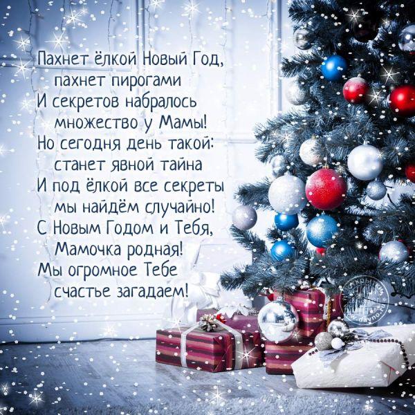 Пахнет ёлкой новый год, С Новым годом 2018