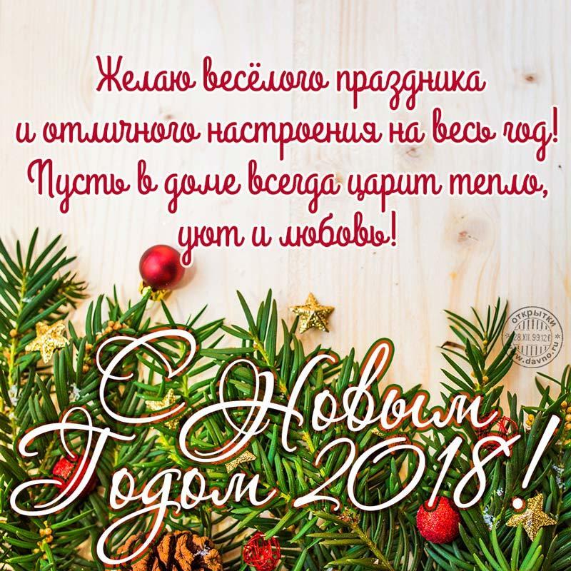 Отличного настроения на весь год, С Новым годом 2018
