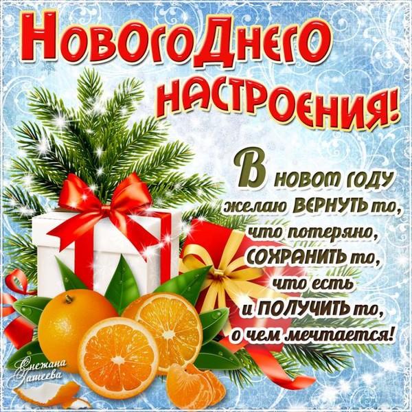 Пожелание новогоднего настроения, С Новым годом 2018