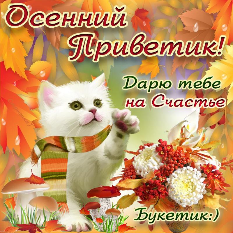 Осенний Приветик! Дарю тебе на Счастье Букетик!, Осень