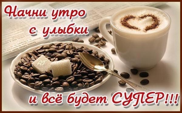 Начни утро с улыбки и все будет СУПЕР!!!, Доброе утро