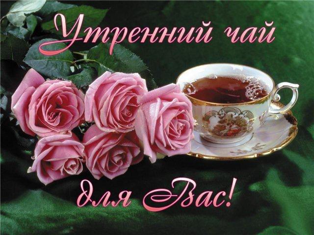 Утренний чай для Вас!, Доброе утро