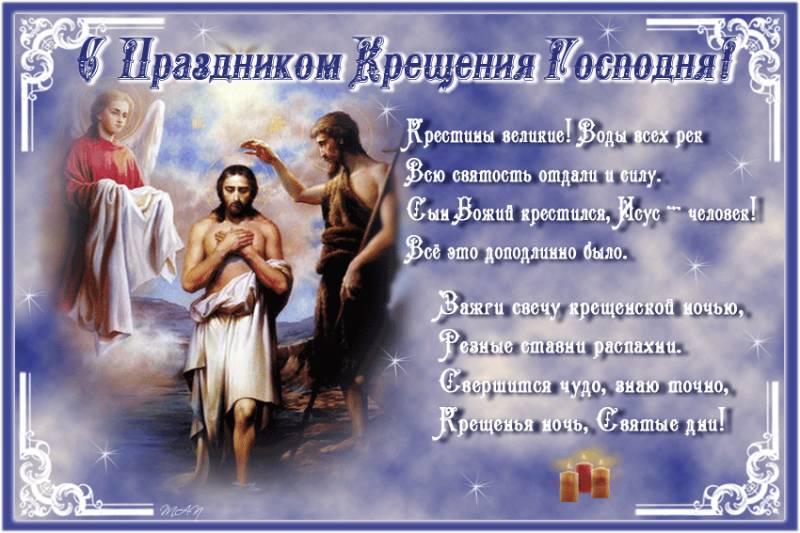 Поздравления с праздником Крещения Господня!!, Крещение Господне