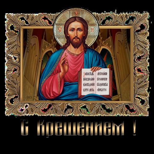 С Крещением 19 Января, Крещение Господне