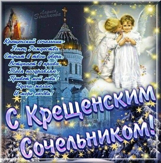 Поздравления на Крещенский сочельник в открытках, Крещение Господне