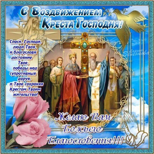 С воздвижением креста Господня, Православные праздники