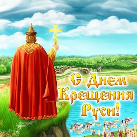 Поздравляю с крещением Руси, Православные праздники