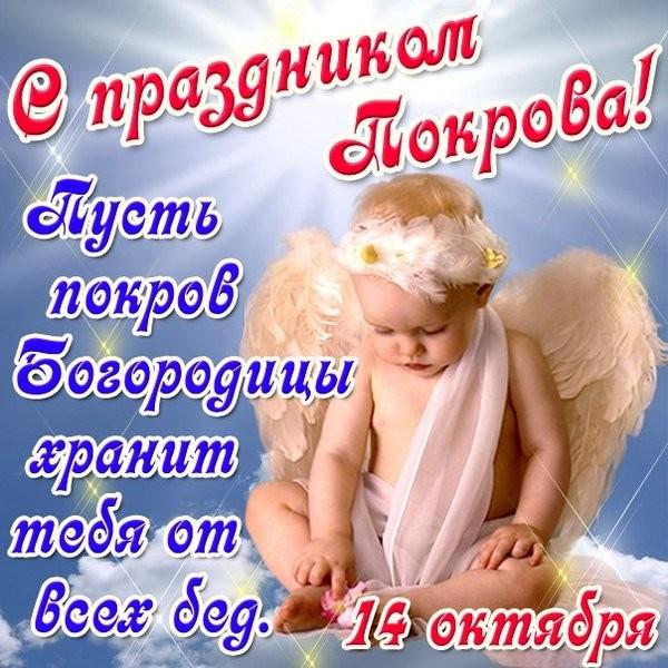 Скачать картинки на Покров Пресвятой Богородицы, Православные праздники