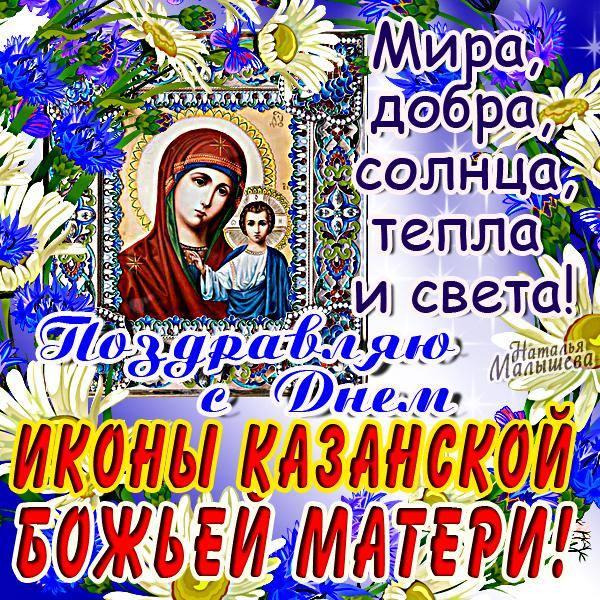 Открытки с Днем Казанской иконы Божией Матери, Православные праздники