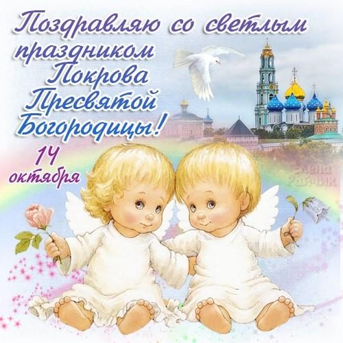 Прикольные картинки на Покров Пресвятой Богородицы, Православные праздники