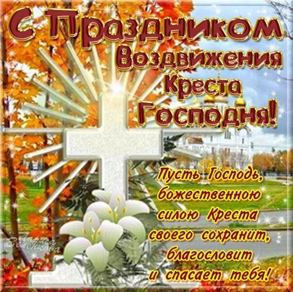 С праздником Воздвижение Креста Господня!, Православные праздники
