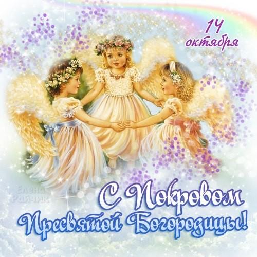 Скачать открытки на Покров Пресвятой Богородицы, Православные праздники