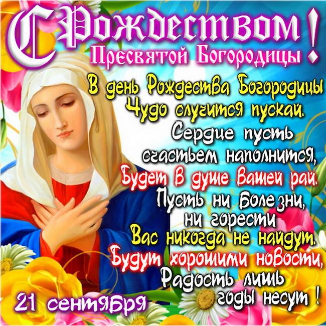 С Рождеством Пресвятой Богородицы!, Православные праздники