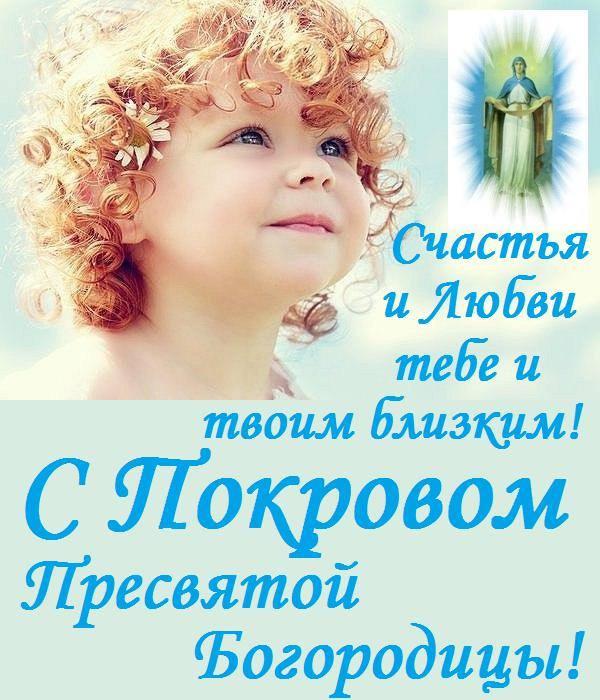 С Покровом!, Православные праздники