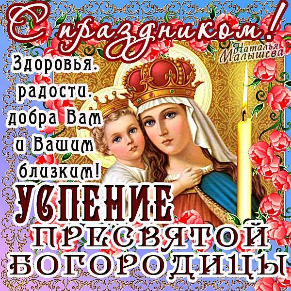 uspenie-presvyatoj-bogorodici-otkritki-pozdravleniya-pravoslavnie foto 12
