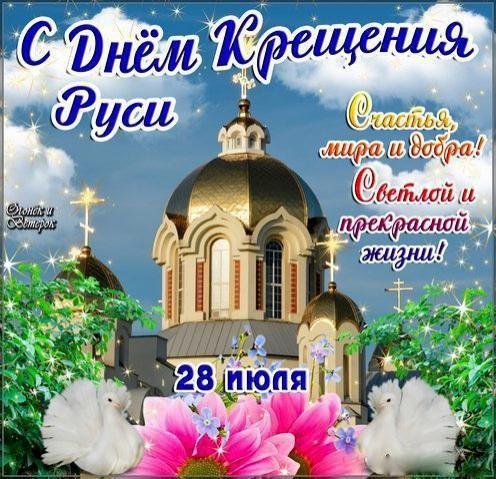 С днем крещения Руси открытка, Православные праздники