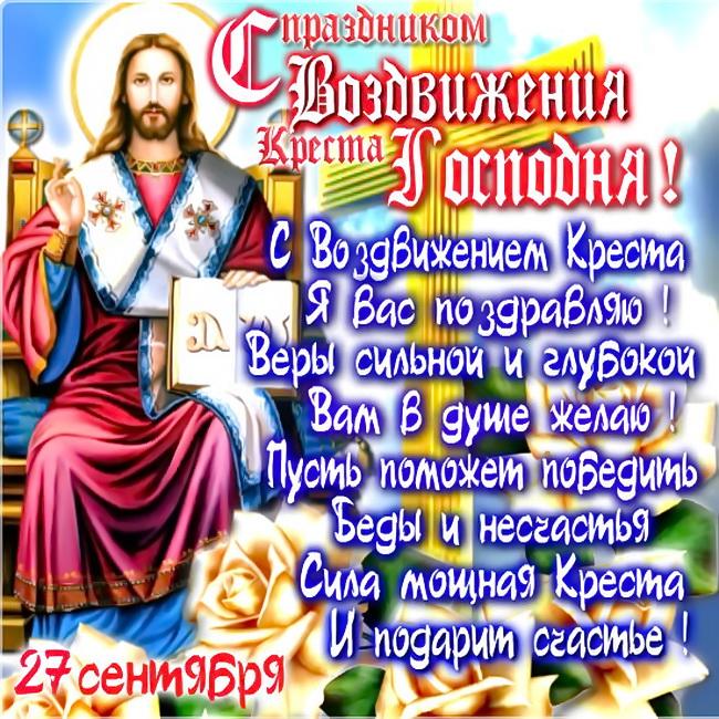 Открытки с воздвижением креста Господня, Православные праздники