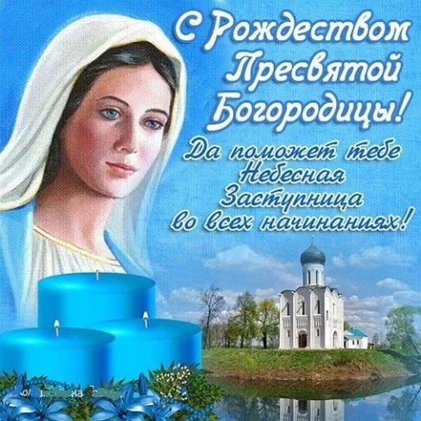 Рождество Пресвятой Богородицы, Православные праздники