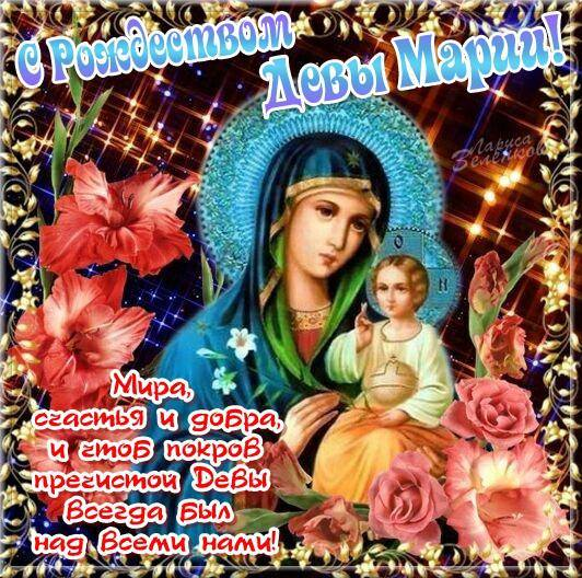 С Рождеством Девы Марии, Православные праздники