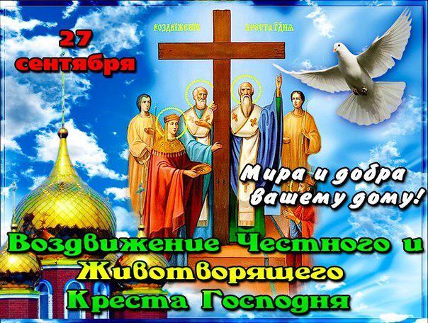Воздвижение креста Господня - 27 сентября, Православные праздники