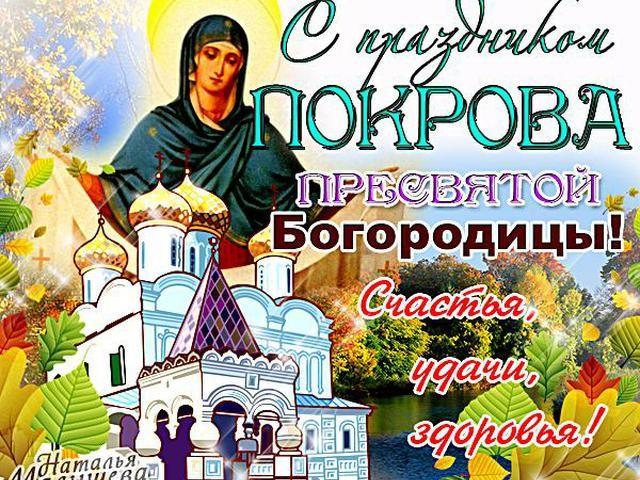 Красивые открытки на Покров Пресвятой Богородицы, Православные праздники