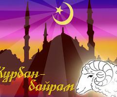 Курбан Байрам - Ид аль Адха