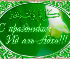 Открытка к празднику Ид аль-Адха