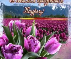 Открытка со светлым праздником Наурыз