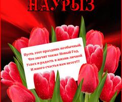 Поздравления с праздником Навруз в открытках
