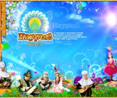 Поздравительная открытка с праздником Наурыз