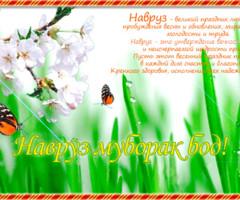 Навруз – великий праздник