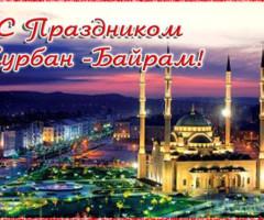Открытка с праздником Курбан-Байрам