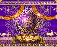 Наурыз – праздник добра и милосердия!