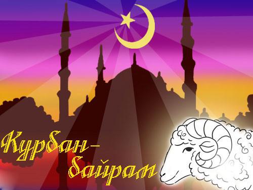 Курбан Байрам - Ид аль Адха, Мусульманские поздравления
