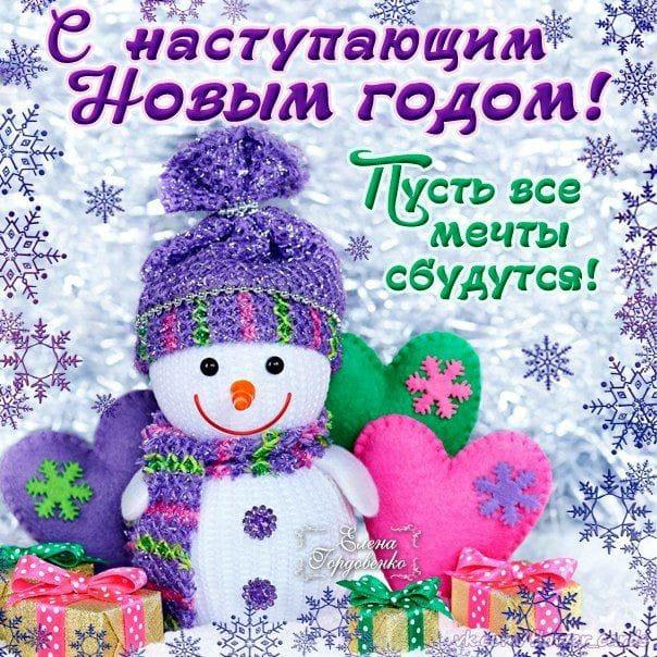 Пусть все мечты сбудутся, С наступающим Новым годом
