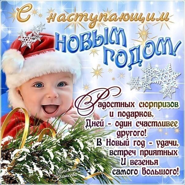 Радостных сюрпризов и подарков, С Наступающим Новым годом
