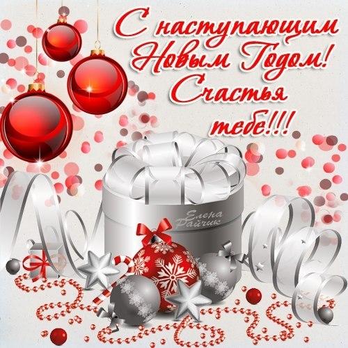 Пожелания с наступающим Новым годом, С наступающим Новым годом