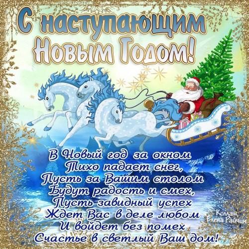 Стихи с Наступающим в открытках, С наступающим Новым годом