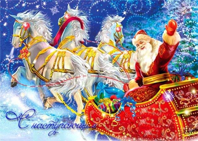 Дед Мороз на тройке лошадей, С Наступающим Новым годом