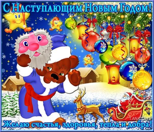 С годом новым поздравляю!, С наступающим Новым годом