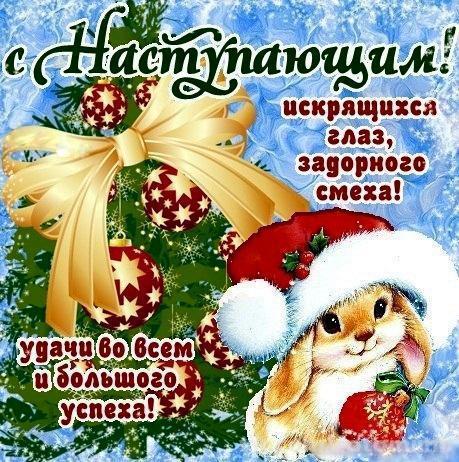 Открытка пожелания с наступающим Новым годом, С наступающим Новым годом