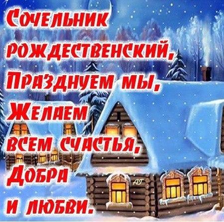 Рождественский сочельник, С Рождеством Христовым