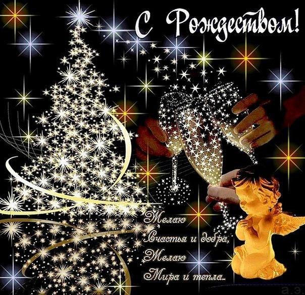 С Рождеством!!!, С Рождеством Христовым