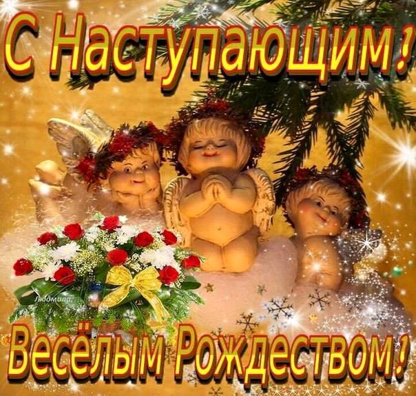 С наступающим веселым Рождеством!, С Рождеством Христовым